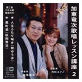 加東竜次 / 加東竜次歌唱レッスン講座 2 [CD]