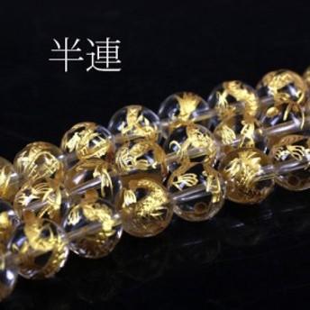 天然石 半連 天然水晶手彫り金龍約11mm〔VE4-1-12m〕