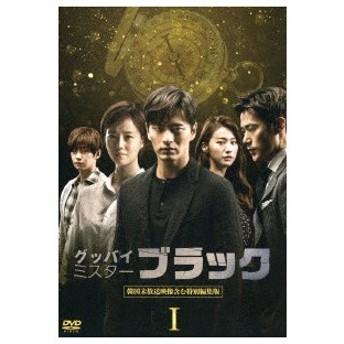 グッバイ ミスターブラック DVD-BOXI イ・ジヌク/ムン・チェウォン DVD