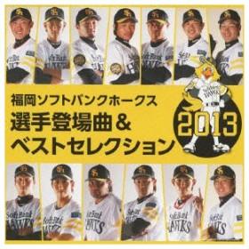 福岡ソフトバンクホークス 選手登場曲&ベストセレクション 2013 福岡ソフトバンクホークス CD