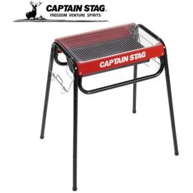 キャプテンスタッグ ジュール スライドグリルフレーム ライト450 UG0026