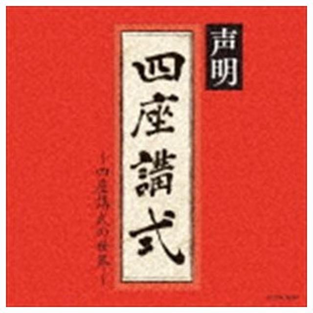 青木融光大僧正 / ザ・ベスト::声明〜四座講式の世界〜 [CD]