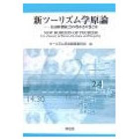 新ツーリズム学原論/ツーリズム学会