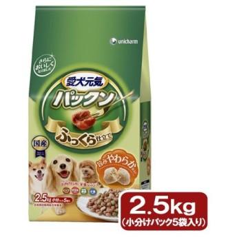 愛犬元気 パックン 全成長段階用 ビーフ・ささみ・緑黄色野菜・小魚入り 2.5kg(500g×5袋)