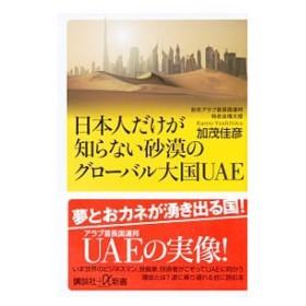 日本人だけが知らない砂漠のグローバル大国UAE/加茂佳彦