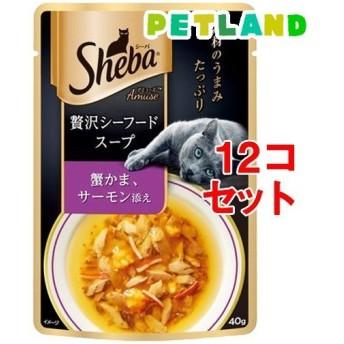 シーバ アミューズ 贅沢シーフードスープ 蟹かま、サーモン添え ( 40g12袋 )/ シーバ(Sheba) ( キャットフード )