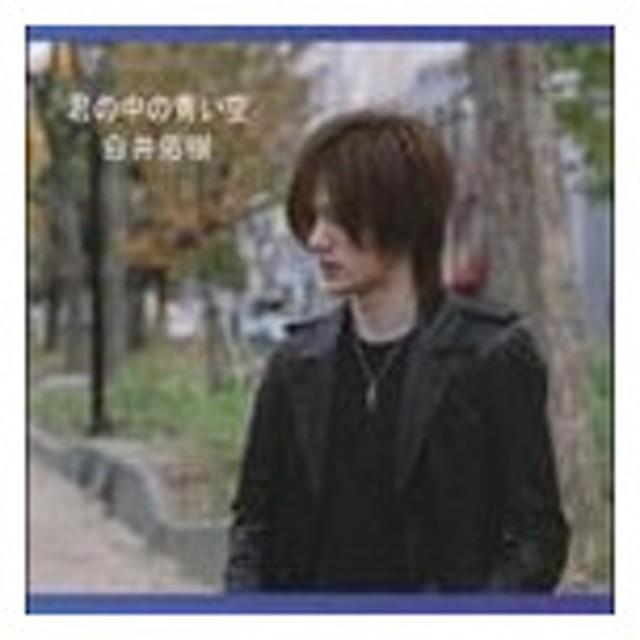 白井佑樹 / 君の中の青い空 [CD]