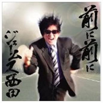 ジェームス西田 / 前に前に [CD]