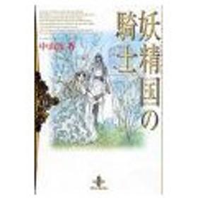 妖精国の騎士 9/中山星香