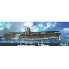 1/700 特シリーズ SPOT No.24 日本海軍航空母艦 翔鶴 DX プラモデル[フジミ模型]《取り寄せ※暫定》