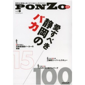 PONZO 知的な冒険心をくすぐる大人のテキスト vol.1 静岡