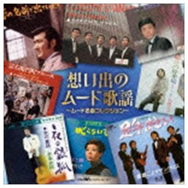 (オムニバス) 想いでのムード歌謡 〜ムード名曲コレクション〜(廉価盤) [CD]