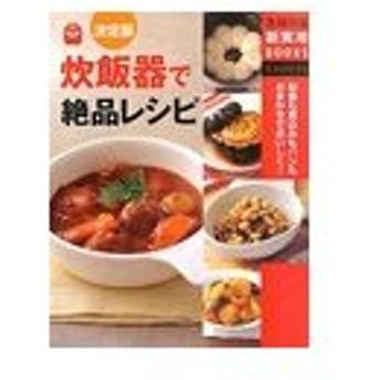 炊飯器で絶品レシピ/主婦の友社