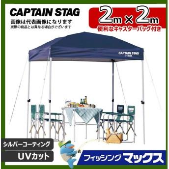 キャプテンスタッグ クイックシェード200UV−S バッグ付 ネイビー M-3283 タープ イベント キャンプ 運動会 海水浴 テント 大型便 イベントテント