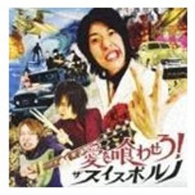 the swiss porno / 愛を喰わせろ [CD]