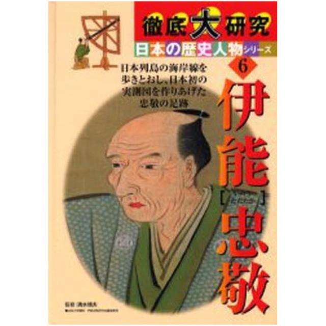 伊能忠敬 日本列島の海岸線を歩きとおし、日本初の実測図を作りあげた忠敬の足跡