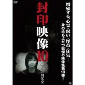 封印映像10 呪われた同窓会 [DVD]
