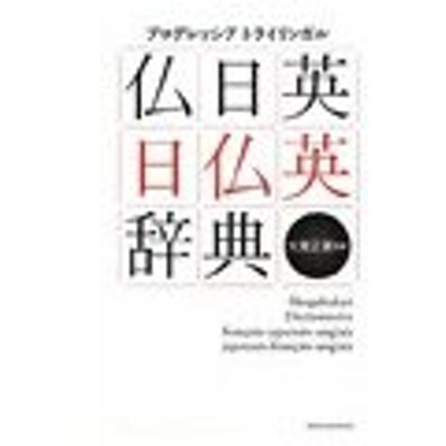 プログレッシブトライリンガル仏日英・日仏英辞典/大賀正喜【監修】
