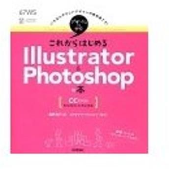 これからはじめるIllustrator & Photoshopの本/黒野明子