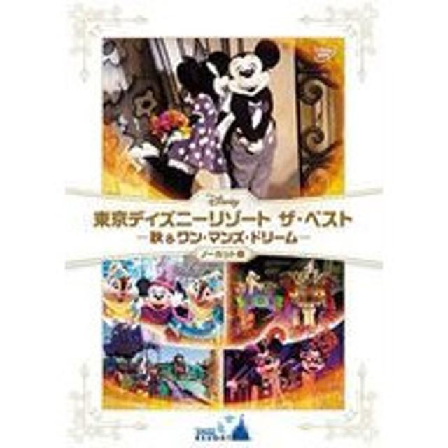 東京ディズニーリゾート ザ・ベスト -秋 & ワン・マンズ・ドリーム-<ノーカット版> [DVD]