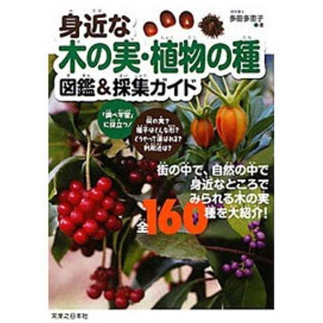 身近な木の実・植物の種図鑑&採集ガイド/多田多恵子