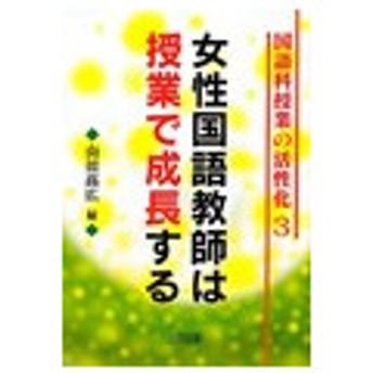 国語科授業の活性化 3/山田高広