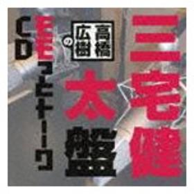 高橋広樹のモモっとトーークCD 三宅健太盤 [CD]