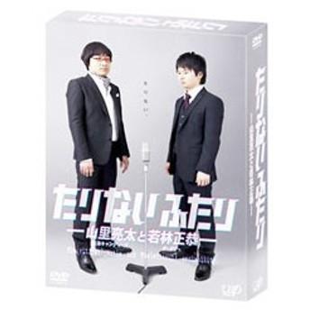 DVD/たりないふたり−山里亮太と若林正恭− DVD−BOX 初回限定版