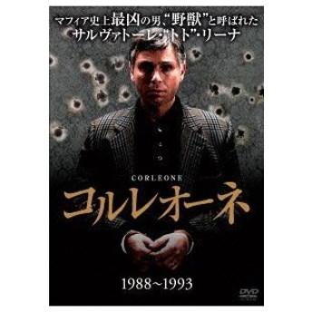 コルレオーネ(1988-1993) [DVD]