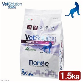 Vetsolution(ベットソリューション) 猫用 胃腸サポート 1.5kg 関東当日便