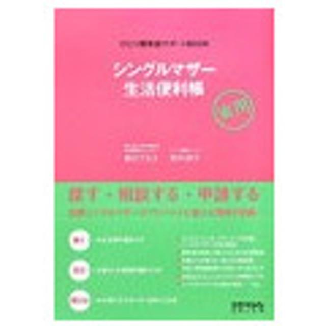 シングルマザー生活便利帳/新川てるえ