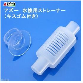 アズー 水換え用ストレーナー (キスゴム付) 1セット 水換え オプションパーツ