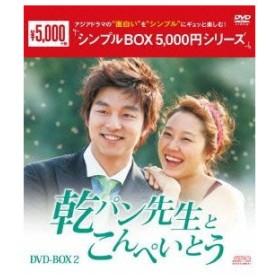 乾パン先生とこんぺいとう DVD-BOX2〈シンプルBOX 5,000円シリーズ〉 [DVD]