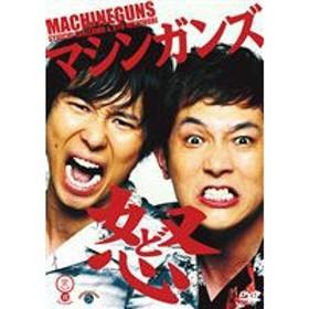 マシンガンズ/怒 [DVD]