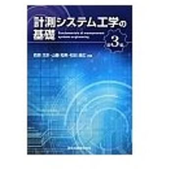 計測システム工学の基礎/西原主計