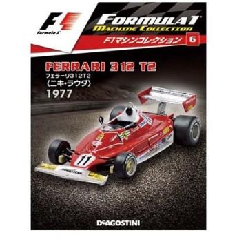 F1マシンコレクション 第6号 フェラーリ312 T2 ニキ・ラウダ 1977[デアゴスティーニ]《在庫切れ》