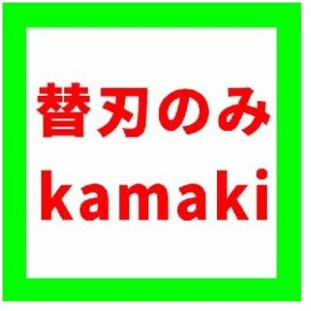 【替刃のみ】kamaki カマキ 高枝式太枝切鋏 切りりん No.1150A-1.4 用 替刃 三冨D