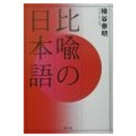 比喩の日本語/榛谷泰明