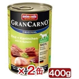 アニモンダ ドッグ グランカルノ ミックス 牛肉・ウサギ・パセリ 400g 正規品 2缶入り お一人様2点限り