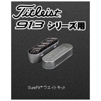 メール便対応 タイトリスト 913シリーズ用 SureFit Tour ウエイトキット SFTWT-KIT