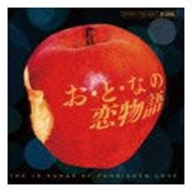 (オムニバス) お・と・なの恋物語 [CD]