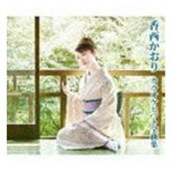 香西かおり / カラオケヒット全曲集 [CD]