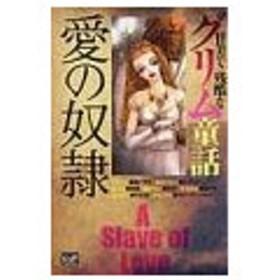 愛の奴隷−甘美で残酷なグリム童話−/アンソロジー