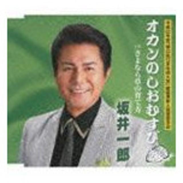 坂井一郎 / オカンのしおむすび/さよなら草の育て方 [CD]