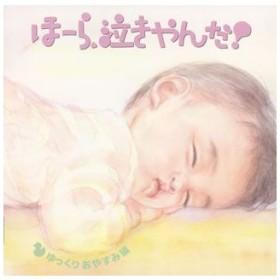 ほーら、泣きやんだ!〜ゆっくりおやすみ編 / 神山純一 (CD)