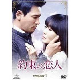 約束の恋人 DVD-SET1 [DVD]