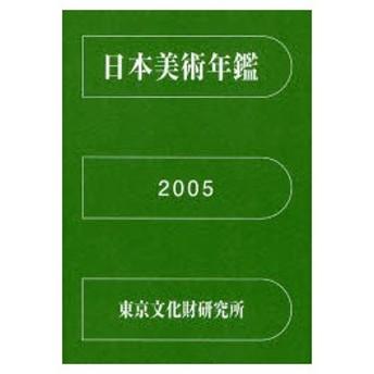日本美術年鑑 平成17年版