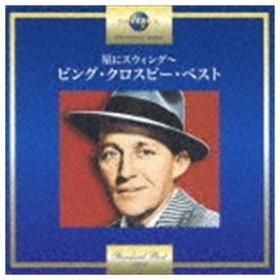 ビング・クロスビー / 星にスウィング〜ビング・クロスビー・ベスト [CD]