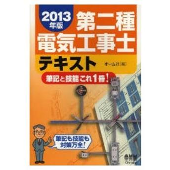 第二種電気工事士テキスト 筆記と技能これ1冊! 2013年版