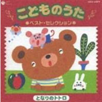 こどものうた ベスト・セレクション 〜となりのトトロ〜 [CD]